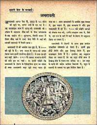 November 1961 Hindi Chandamama magazine page 95