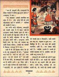 November 1961 Hindi Chandamama magazine page 69