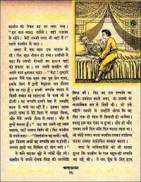November 1961 Hindi Chandamama magazine page 43