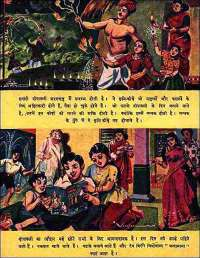 November 1961 Hindi Chandamama magazine page 62