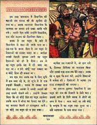 November 1961 Hindi Chandamama magazine page 81