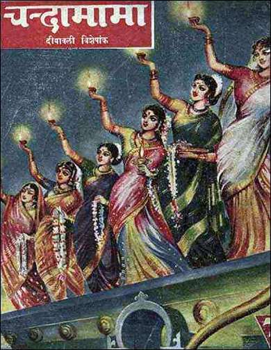 November 1961 Hindi Chandamama magazine cover page