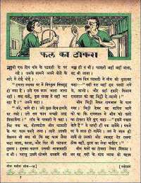 November 1961 Hindi Chandamama magazine page 63