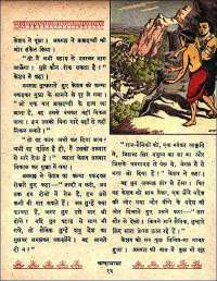 November 1961 Hindi Chandamama magazine page 27