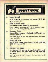 November 1961 Hindi Chandamama magazine page 96