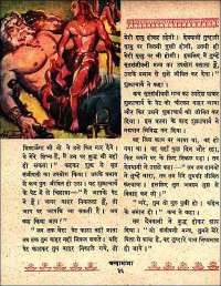 November 1961 Hindi Chandamama magazine page 50