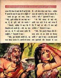 November 1961 Hindi Chandamama magazine page 53