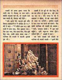 November 1961 Hindi Chandamama magazine page 73