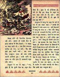 November 1961 Hindi Chandamama magazine page 84