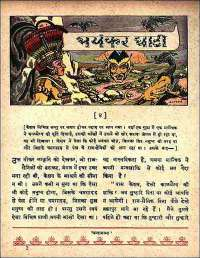 November 1961 Hindi Chandamama magazine page 23