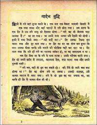 November 1961 Hindi Chandamama magazine page 31