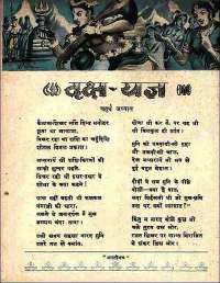 November 1961 Hindi Chandamama magazine page 19