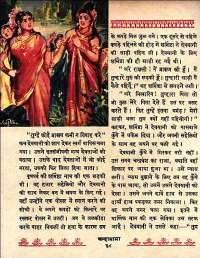 November 1961 Hindi Chandamama magazine page 52