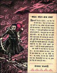 November 1961 Hindi Chandamama magazine page 32