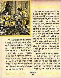 November 1961 Hindi Chandamama magazine page 34