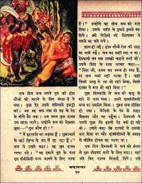 November 1961 Hindi Chandamama magazine page 48