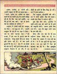 November 1961 Hindi Chandamama magazine page 86