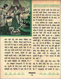 November 1961 Hindi Chandamama magazine page 70