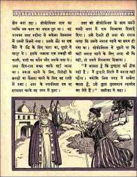 November 1961 Hindi Chandamama magazine page 92