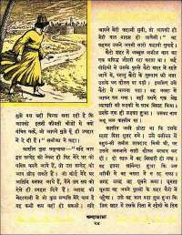 November 1961 Hindi Chandamama magazine page 38