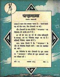 November 1961 Hindi Chandamama magazine page 15