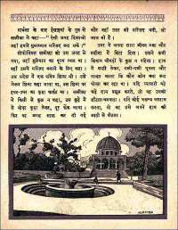 November 1961 Hindi Chandamama magazine page 93