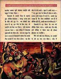November 1961 Hindi Chandamama magazine page 49