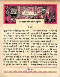 November 1961 Hindi Chandamama magazine page 37