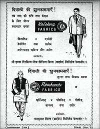 November 1961 Hindi Chandamama magazine page 105