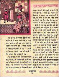 November 1961 Hindi Chandamama magazine page 40