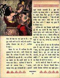 November 1961 Hindi Chandamama magazine page 24