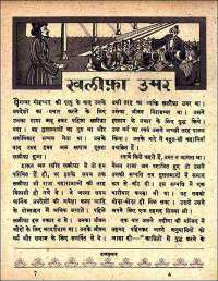 November 1961 Hindi Chandamama magazine page 87