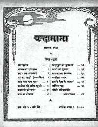 November 1961 Hindi Chandamama magazine page 4