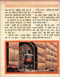 November 1961 Hindi Chandamama magazine page 72