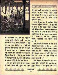 November 1961 Hindi Chandamama magazine page 90