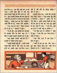 November 1961 Hindi Chandamama magazine page 64