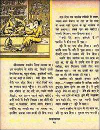 November 1961 Hindi Chandamama magazine page 42