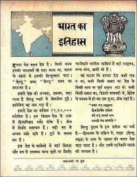 November 1961 Hindi Chandamama magazine page 16