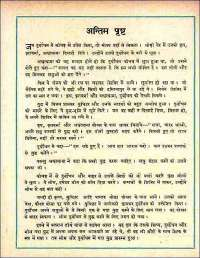 November 1961 Hindi Chandamama magazine page 100