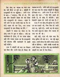March 1962 Hindi Chandamama magazine page 58