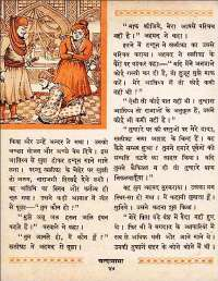 March 1962 Hindi Chandamama magazine page 44