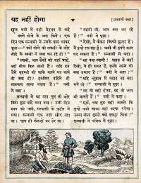 March 1962 Hindi Chandamama magazine page 72