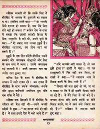 March 1962 Hindi Chandamama magazine page 29