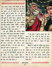 March 1962 Hindi Chandamama magazine page 63