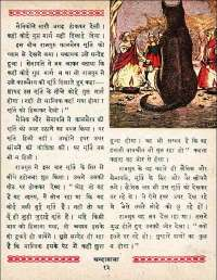 March 1962 Hindi Chandamama magazine page 23