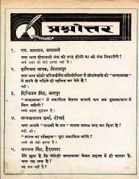 March 1962 Hindi Chandamama magazine page 68