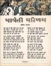 March 1962 Hindi Chandamama magazine page 15