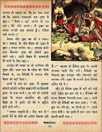 March 1962 Hindi Chandamama magazine page 21