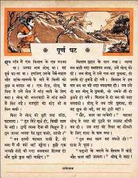 March 1962 Hindi Chandamama magazine page 53