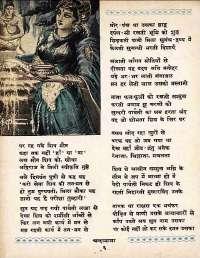 March 1962 Hindi Chandamama magazine page 16